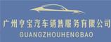 广州亨宝汽车销售服务有限公司