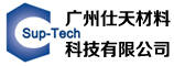 广州仕天材料科技有限公司