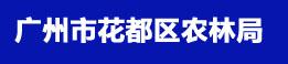 广州市花都区农林局