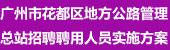 广州市花都区地方公路管理总站招聘聘用人员实施方案